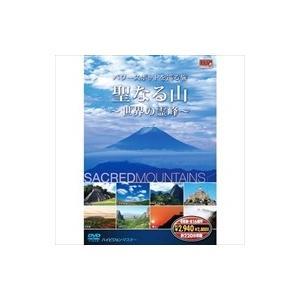 聖なる山 パワースポットを巡る旅 世界の霊峰 DVD4枚組 (DVD) 4SYD-7000|softya2
