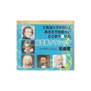 超定番クラシック〜青盤 / オムニバス(5CD) 5CDT-102A-ARC|softya2