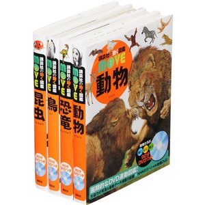 動く図鑑「MOVE」 11巻セット /  (図鑑BOOK) 6-001-KDS|softya2