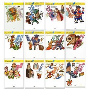 21世紀版 少年少女世界文学館(12巻)Aセット /  (読み物BOOK) 6-005A-KDS|softya2