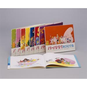 バーバパパえほん 9巻 + コミックえほん 6巻セット /  (絵本BOOK) 6-013-KDS|softya2
