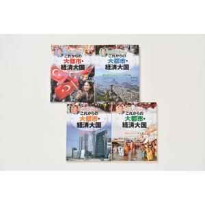 池上彰が注目するこれからの「大都市・経済大国」4巻セット  /  (図鑑BOOK) 6-017-KDS softya2