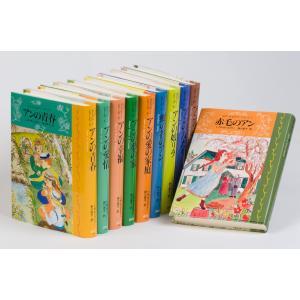 完訳 赤毛のアン 10巻セット  /  (読み物BOOK) 6-018-KDS|softya2