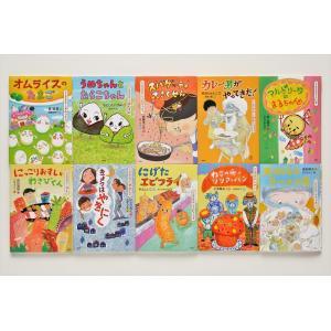 たべもののおはなし 10巻セット /  (童話読み物BOOK) 6-021-KDS softya2
