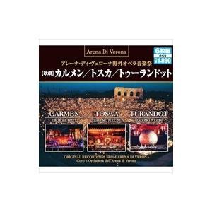 アレーナ・ディ・ヴェローナ野外オペラ音楽祭歌劇 カルメン / トスカ / トゥーランドット CD6枚組 (CD) 6OP-501|softya2