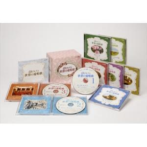 名曲アルバム〜世界の愛唱歌 / (CD8枚組) 92BBE-NHKSC|softya2