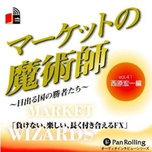 マーケットの魔術師 Vol.41 / 西原 宏一/清水 昭男(オーディオブックCD2枚組) 9784775921180-PAN softya2