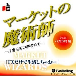 マーケットの魔術師 Vol.44 / バカラ村/清水 昭男 (オーディオブックCD2枚組) 9784775921234-PAN softya2