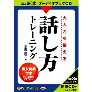 大人力を鍛える話し方トレーニング / 本郷 陽二(オーディオブックCD3枚組) 9784775923771-PAN|softya2