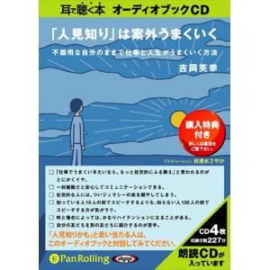 「人見知り」は案外うまくいく / 吉岡 英幸 (オーディオブックCD4枚組) 9784775923955-PAN|softya2