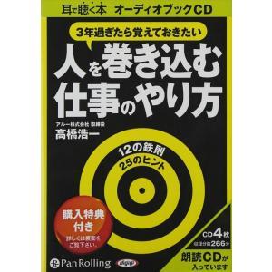 人を巻き込む仕事のやり方 / 高橋 浩一(オーディオブックCD4枚組) 9784775923986-PAN|softya2