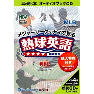 メジャーリーグをナマで見る 熱球英語 / 根本 真吾(オーディオブックCD4枚組) 9784775924013-PAN|softya2