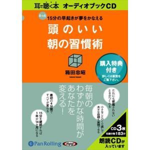 頭のいい朝の習慣術 / 箱田 忠昭(オーディオブックCD3枚組) 9784775924051-PAN|softya2