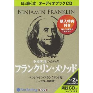 幸福実現のためのフランクリン・メソッド / ベンジャミン・フランクリン/ハイブロー武蔵 (オーディオブックCD2枚組) 9784775924112-PAN|softya2