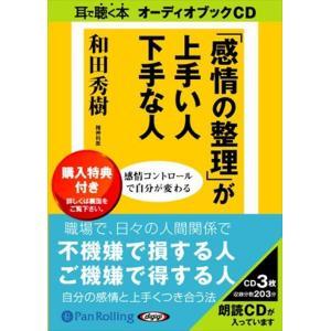 「感情の整理」が上手い人下手な人 / 和田 秀樹 (オーディオブックCD3枚組) 9784775924129-PAN|softya2
