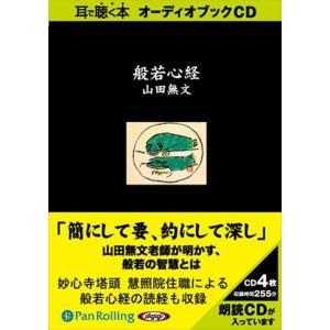 般若心経 / 山田 無文(オーディオブックCD4枚組) 9784775924150-PAN|softya2