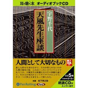 天風先生座談 / 宇野 千代(オーディオブックCD5枚組) 9784775924174-PAN|softya2