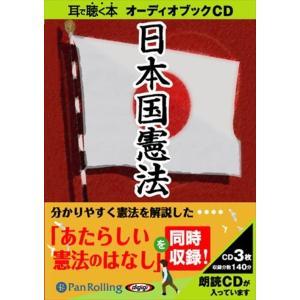 日本国憲法+あたらしい憲法のはなし / でじじ(オーディオブックCD3枚組) 9784775924181-PAN|softya2