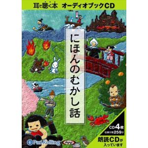 にほんのむかし話 / 楠山 正雄(オーディオブックCD4枚組) 9784775924198-PAN|softya2