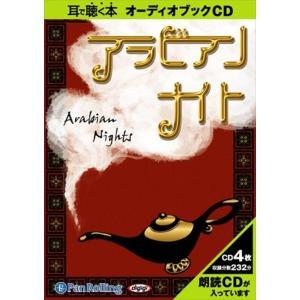 アラビアンナイト / 菊池 寛(オーディオブックCD4枚組) 9784775924235-PAN|softya2