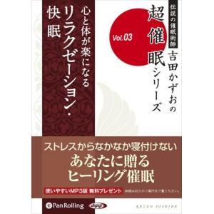 リラクゼーション・快眠 / 吉田 かずお (オーディオブックCD2枚組) 9784775924983-PAN|softya2