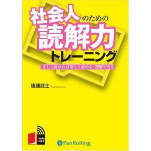 社会人のための読解力トレーニング / 後藤 武士(オーディオブックCD4枚組) 9784775925...