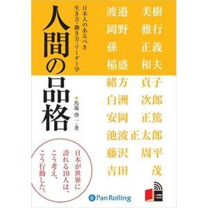 人間の品格 / 馬場 啓一(オーディオブックCD5枚組) 9784775925379-PAN softya2
