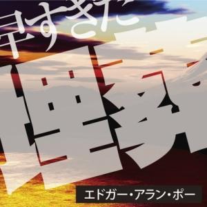 早すぎた埋葬 / エドガー・アラン・ポー/佐々木 直次郎 (オーディオブックCD) 9784775925751-PAN|softya2