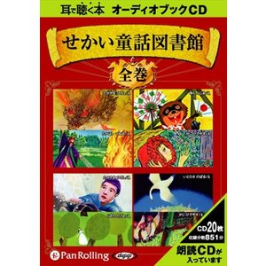 せかい童話図書館 全集 / いずみ書房 (オーディオブックCD20枚組) 9784775928318-PAN|softya2
