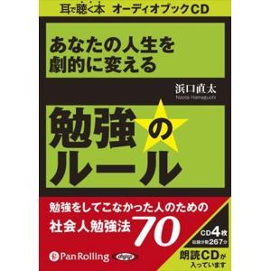 勉強のルール / 浜口 直太 (オーディオブックCD4枚組) 9784775928554-PAN|softya2