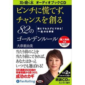 ピンチに慌てず、チャンスを創る82の / 大串 亜由美(オーディオブックCD2枚組) 9784775...