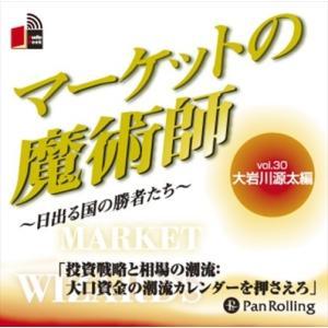 マーケットの魔術師 Vol.30 / 大岩川 源太/清水 昭男 (オーディオブックCD) 9784775929926-PAN|softya2