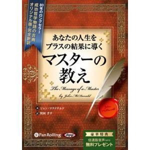 マスターの教え / ジョン・マクドナルド/関岡 孝平(オーディオブックCD3枚組) 9784775982501-PAN|softya2