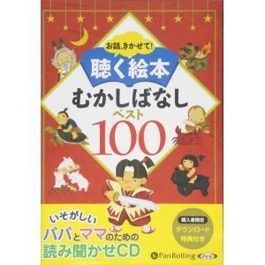 聴く絵本 むかしばなしベスト100 / でじじ(オーディオブックCD10枚組) 9784775983058-PAN|softya2