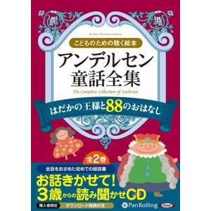 アンデルセン童話全集(全2巻) はだかの王様と88のおはなし / ハンス・クリスチャン・アンデルセン (オーディオブックCD12枚組) 9784775983539-PAN softya2