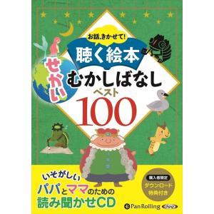 聴く絵本 せかいむかしばなしベスト100 / でじじ(オーディオブックCD10枚組) 9784775983720-PAN softya2