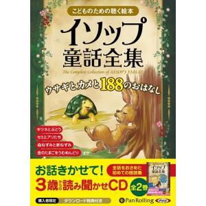イソップ童話全集 全2巻(上)ウサギとカメと188のおはなし / イソップ(オーディオブックCD9枚組) 9784775983768-PAN|softya2
