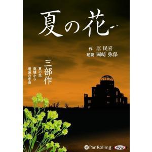 夏の花 / 原 民喜(オーディオブックCD4枚組) 9784775983836-PAN softya2