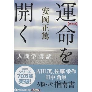 運命を開く / 安岡 正篤(オーディオブックCD8枚組) 9784775983850-PAN|softya2