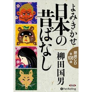 よみきかせ 日本の昔ばなし / 柳田 国男(オーディオブックCD6枚組) 9784775984468-PAN|softya2