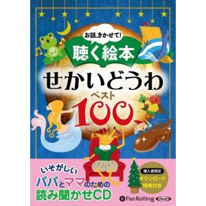 聴く絵本 せかいどうわ ベスト100 / でじじ(オーディオブックCD10枚組) 9784775984611-PAN softya2