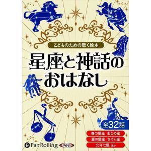星座と神話のおはなし(こどものための聴く絵本) / でじじ(オーディオブックCD5枚組) 9784775984635-PAN|softya2