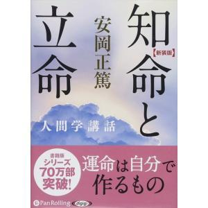 知命と立命 / 安岡 正篤(オーディオブックCD9枚組) 9784775984710-PAN|softya2