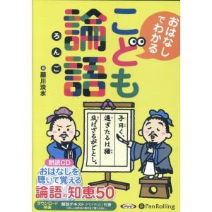 こども論語 / 藤川 淡水(オーディオブックCD8枚組) 9784775984970-PAN|softya2