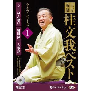 上方落語 桂文我 ベスト ライブシリーズ1 / 桂 文我 (オーディオブックCD2枚組) 9784775985151-PAN|softya2