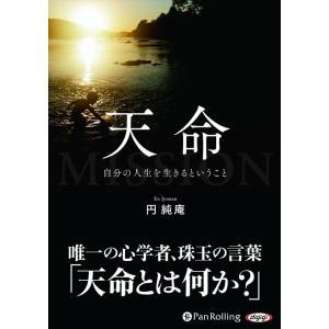 天命 / 円 純庵(オーディオブックCD3枚組) 9784775985434-PAN|softya2
