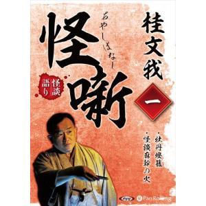 桂文我 怪噺 一 / 桂文我 (オーディオブックCD) 9784775988923-PAN|softya2