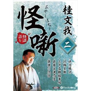 桂文我 怪噺 二 / 桂文我 (オーディオブックCD) 9784775988930-PAN|softya2