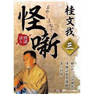 桂文我 怪噺 三 / 桂文我 (オーディオブックCD) 9784775989029-PAN|softya2