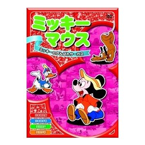 ミッキーマウス「ミッキーのがんばれサーカス」 全8話/アニメ (DVD) AAM-002 softya2